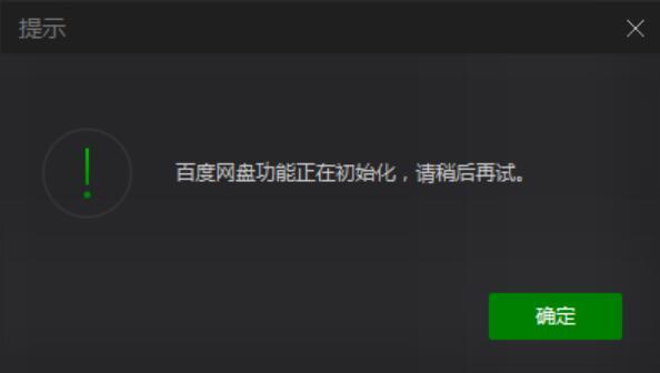 百度网盘最稳定的不限速下载方案!-贾旭博客