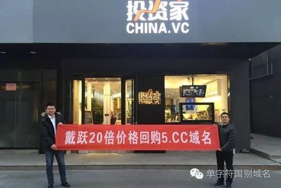 5.CN短域名超千万成交,域名投资大有可为