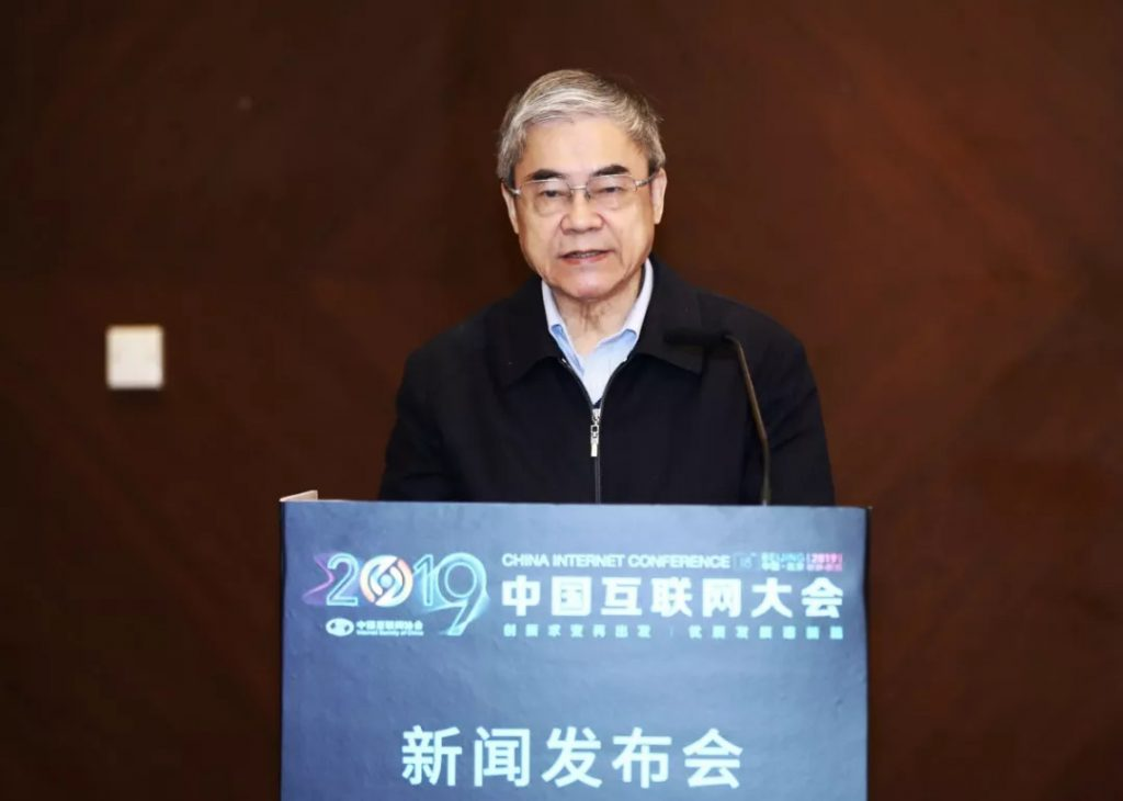 2019(第十八届)中国互联网大会将于7月在京举行