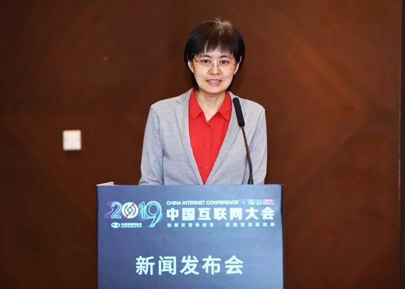 2019(第十八届)中国互联网大会将于7月在京举行-贾旭博客