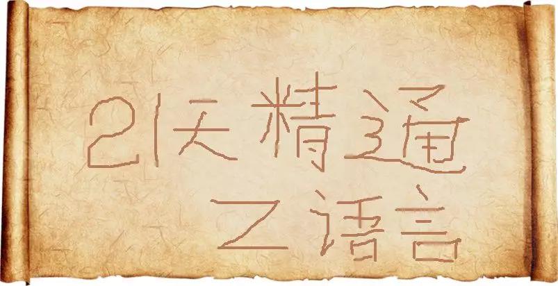 Z语言传奇-贾旭博客