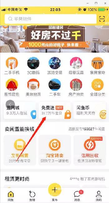 闲鱼店群揭秘 闲鱼群日出2000单的原理-贾旭博客