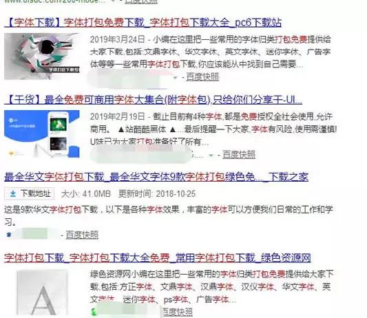 松松团队收到字体侵权商洽函了-贾旭博客