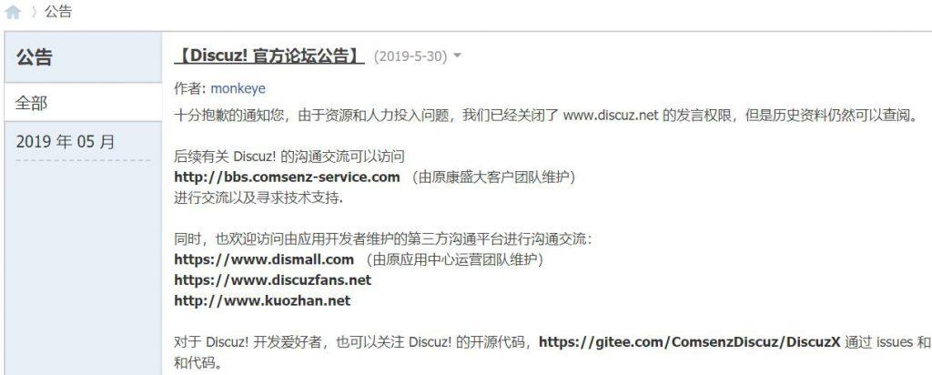 Discuz!决定关闭 www.discuz.net 的发言权限
