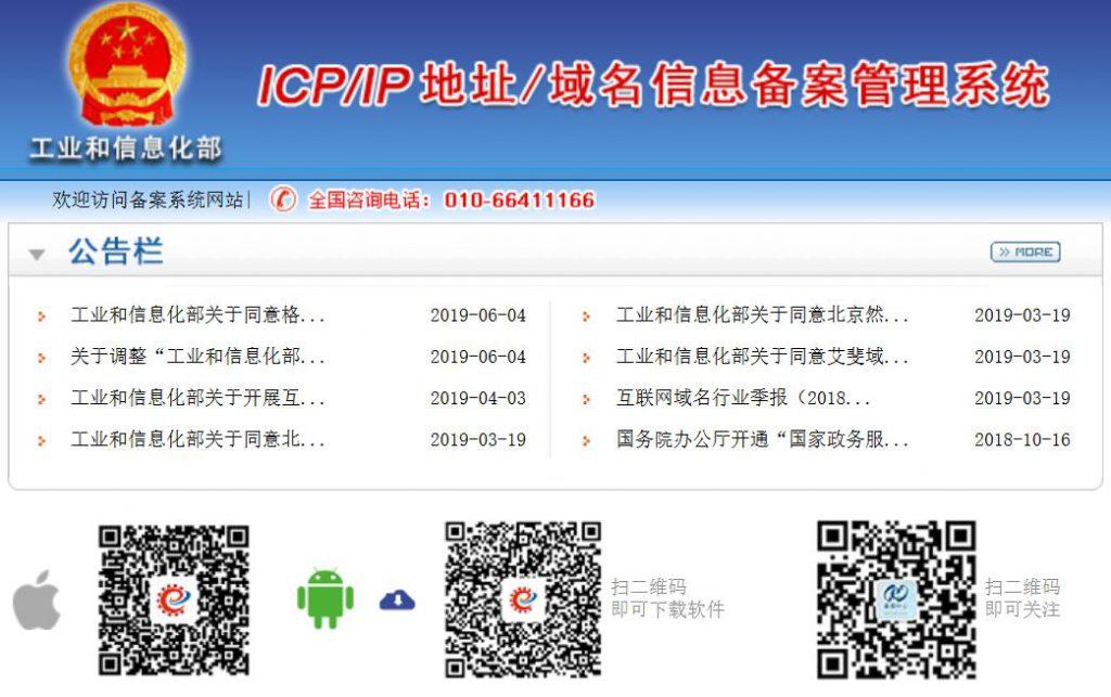 工信部备案系统启用新域名