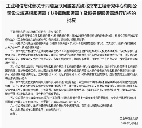 中国域名根服务器来了,网络管理不受制于人-贾旭博客