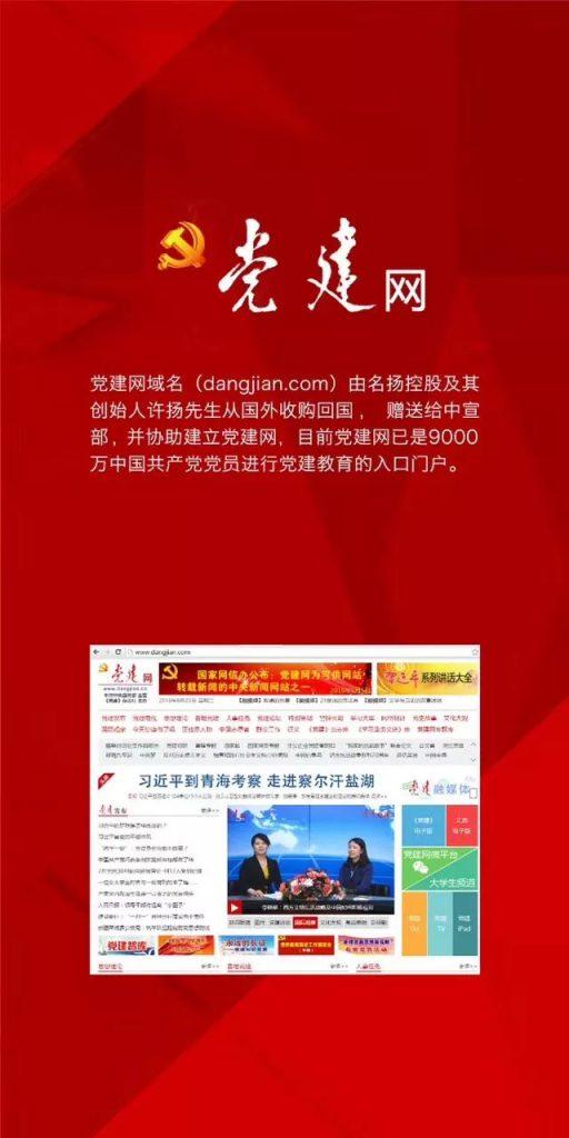 域名大腕赠送dangjian.com给中宣部-贾旭博客