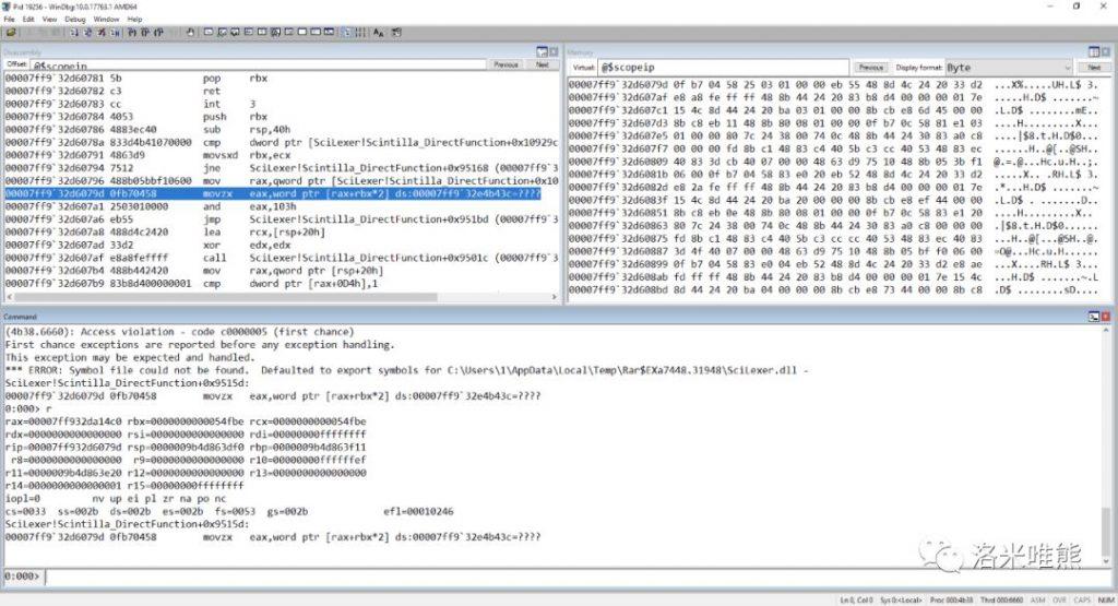 Notepad++ (x64) 7.7之前所有版本RCE漏洞预警