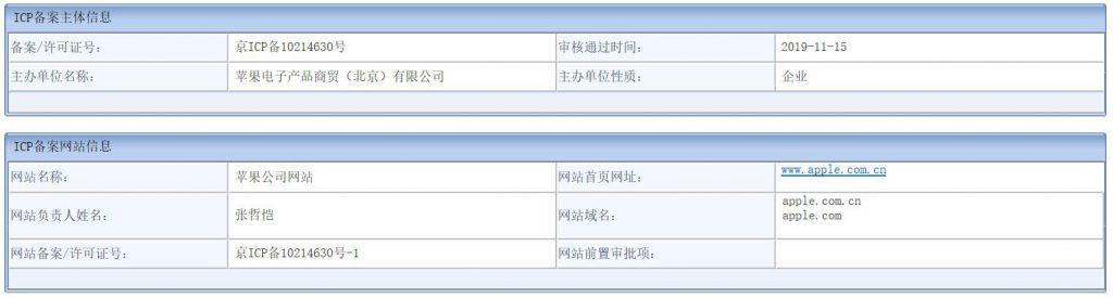 """苹果中国区官网启用新域名apple.com.cn,""""长尾巴""""域名的春天来了?"""