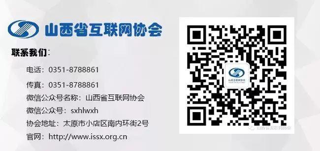 2019山西省工业互联网发展峰会将于12月13日举办