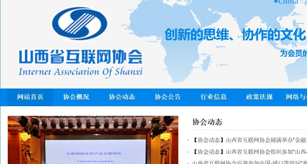 山西省互联网协会倡议书