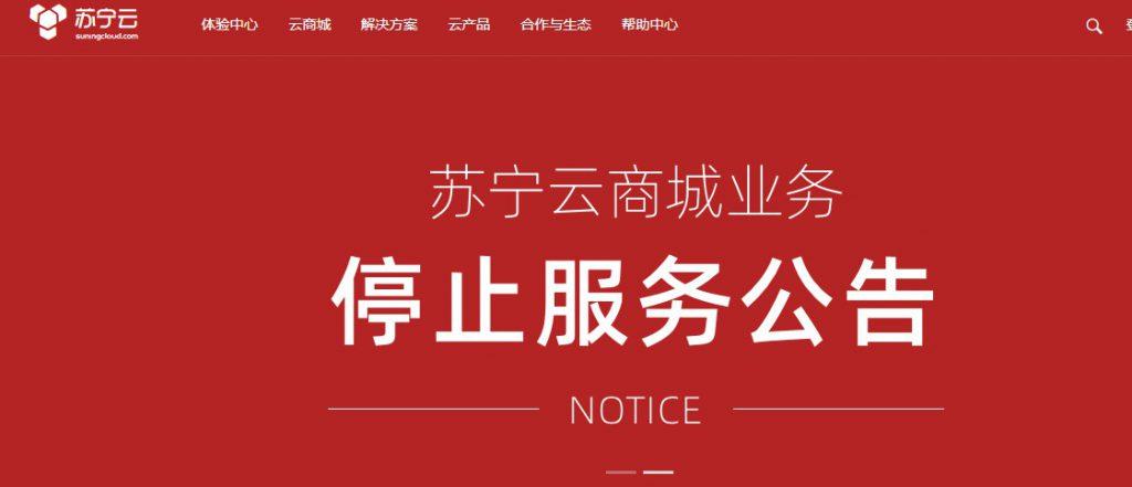 苏宁云宣布下线公有云服务!