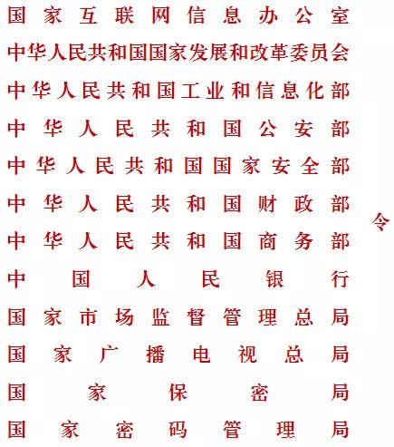 《网络安全审查办法》全文-贾旭博客