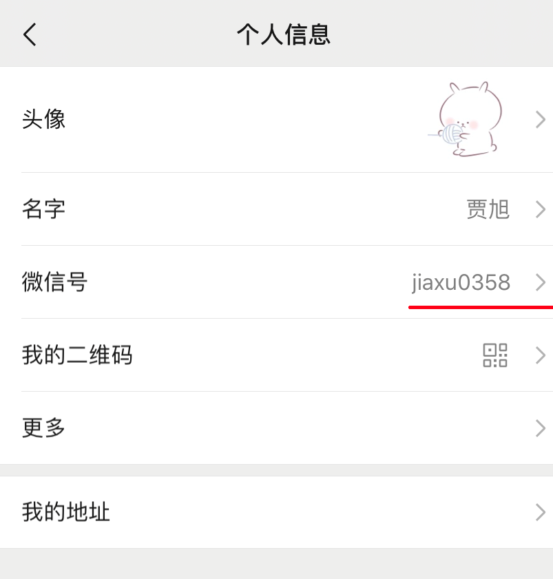 iOS微信更新至7.0.13版 终于可以修改微信号了!-贾旭博客