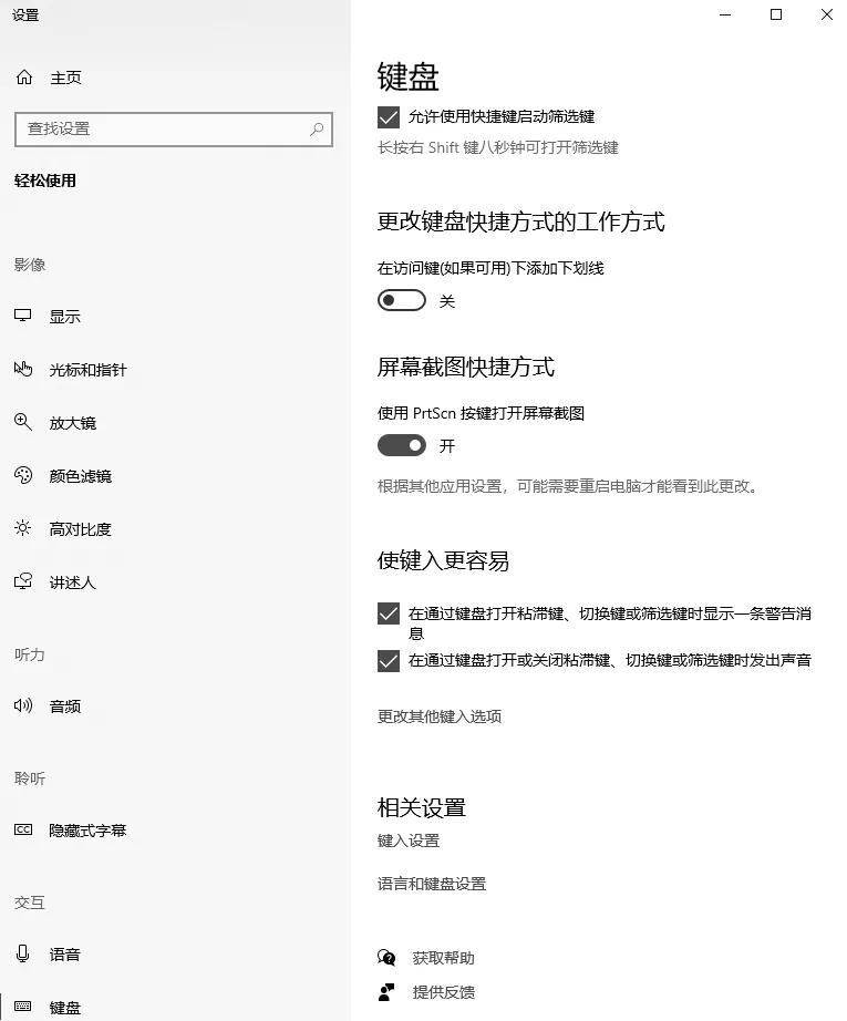 Windows 10截屏快捷键一览-贾旭博客