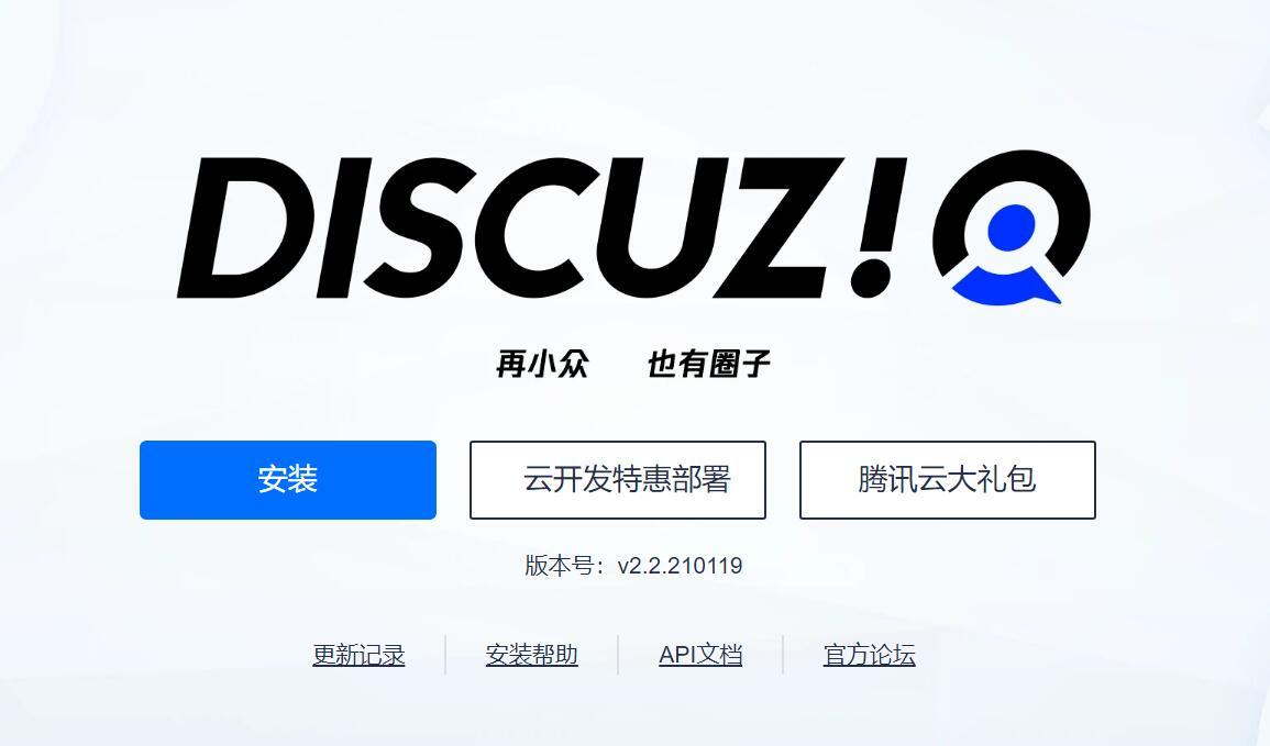 Discuz! Q RC v2.2.210119发布
