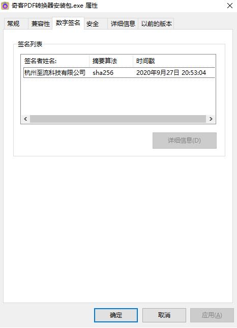 注意!某知名国产软件被曝携带木马病毒-贾旭博客