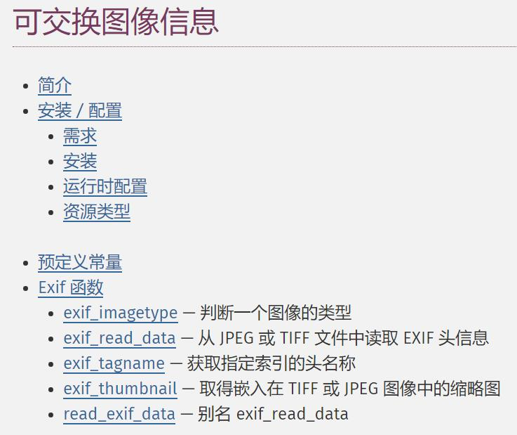 PHP开启PHP exif扩展方法详解-贾旭博客