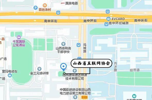 【搬迁公告】山西省互联网协会关于办公地址搬迁的公告